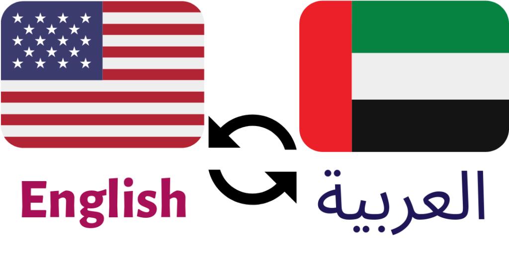 Translate English to Arabic UAE as English is the world language today!